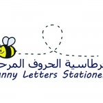 Stationery in Bahrain - List of Stationery Products in Bahrain